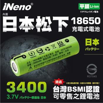 iNeno   18650鋰電池3400mAh內置日本松下(平頭)