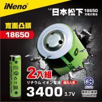 iNeno   18650鋰電池3400mAh內置日本松下(凸頭)2入