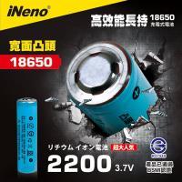 iNeno  18650高強度鋰電池 2200mAh(凸頭)