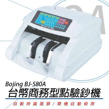 Bojing BJ-580A台幣頂級商務型點驗鈔機