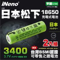 iNeno 18650鋰電池3400mAh內置日本松下(平頭)2入