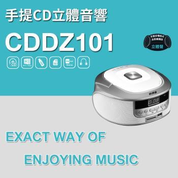 【快譯通Abee】手提CD立體聲音響 CDDZ101