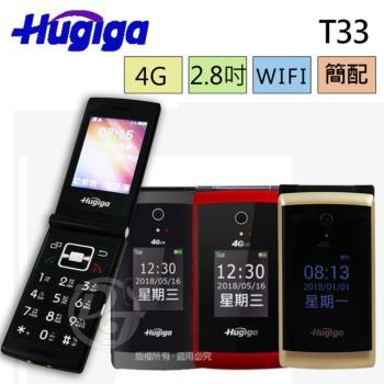 HUGIGA 4G-VoLTE折疊手機/老人機 T33 (簡配/公司貨)