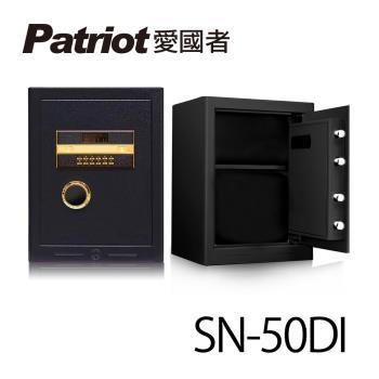 愛國者電子密碼保險箱SN-50DI