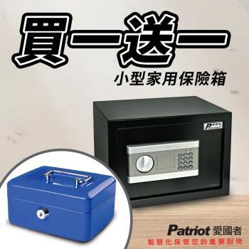 愛國者電子密碼型保險箱25EF