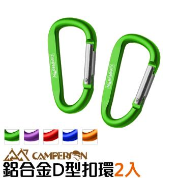 CAMPERSON 鋁合金D型扣環 登山扣 - 7cm (2入組)