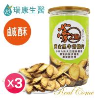 瑞康生醫 蒡之脆-日本柳川頂級黑牛蒡高纖脆片3罐-鹹酥(採有機黑牛蒡製成)