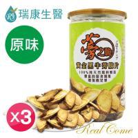 瑞康生醫 蒡之脆-日本柳川頂級黑牛蒡高纖脆片3罐-原味(採有機黑牛蒡製成)