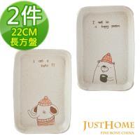 Just Home 童話動物陶瓷8.5吋長方盤2入組