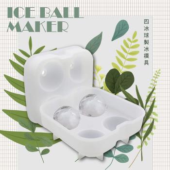 限量優惠買一送一-創意矽膠四冰球製冰模具