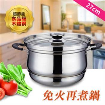 ENNE 超節能 食品級不鏽鋼 免火再煮鍋 27cm K0011