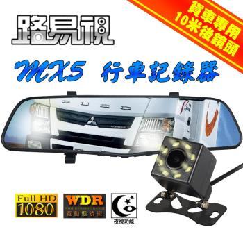 [路易視] MX5 後視鏡行車記錄器(貨車專用版)