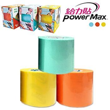 PowerMax Light 肌內效貼布/肌能貼/運動貼布/給力貼(2入)