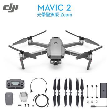 贈創見64G DJI Mavic2 Zoom 折疊式空拍機-光學變焦版(公司貨)