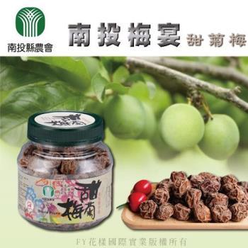 南投縣農會 - 南投梅宴-甜菊梅 (300g-罐)