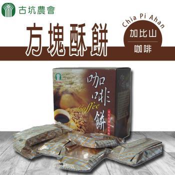 古坑農會 - 加比山咖啡方塊酥餅(130g - 盒)