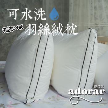Adorar 可水洗純棉柔軟科技羽絲絨枕(2入)