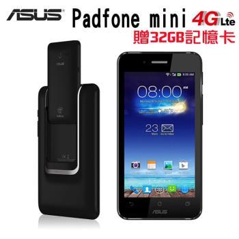 【華碩ASUS】Padfone mini 7吋平板電腦 4G 贈32G記憶卡+保護貼+絨布套