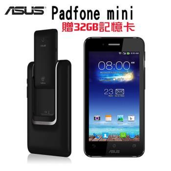 【華碩ASUS】Padfone mini 7吋平板電腦 贈32G記憶卡+絨布套+保護貼