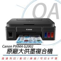 Canon 佳能 PIXMA G2002 原廠大供墨複合機