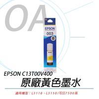 EPSON T00V400 原廠盒裝 黃色墨水
