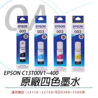 EPSON T00V100 ~ T00V400 原廠盒裝墨水組 四色一組