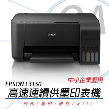 EPSON L3150 高速 Wi-Fi三合一 原廠連續供墨印表機 + 墨水組 公司貨