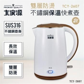 大家源 2L雙層防燙不鏽鋼保溫快煮壺 TCY-2607