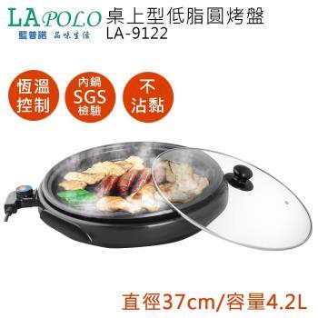 LAPOLO藍普諾 桌上型低脂圓烤盤LA-9122