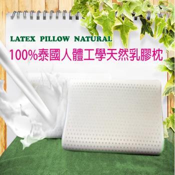 HO KANG 頂級修復頸椎天然泰國乳膠枕2入