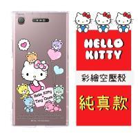 【Hello Kitty】SONY Xperia XZ1 彩繪空壓手機殼(純真)