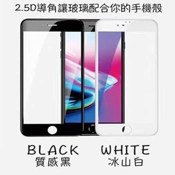 【NADEN 那盾】iPhone 6/7/8 (Plus) 3D高透抗藍光9H玻璃保貼