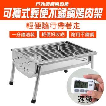 KISSDIAMOND 一分鐘立可烤耐用不鏽鋼烤肉爐烤肉架(輕便/好收納/中秋烤肉趣)