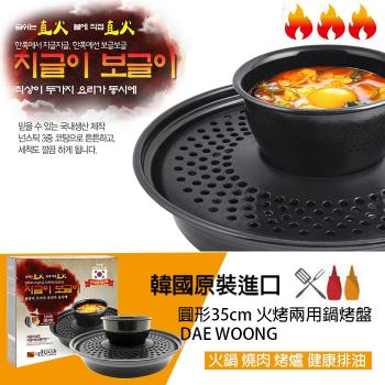 韓國原裝進口-超值火烤兩用不沾烤盤組