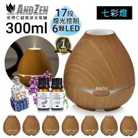 ANDZEN歐美木紋風格燈控負離子超音波水氧機(AZ-3001淺木紋)+澳洲單方精油10mlx2瓶