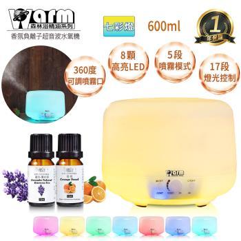Warm燈控/定時超音波負離子水氧機(W-600S七彩燈)+澳洲單方純精油10mlx5瓶