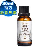 Warm森林浴 複方精油-放鬆焦慮30ml