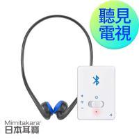 日本耳寶【聽見電視組合包】6K44 藍牙骨導集音器 x 6K33 無線藍牙麥克風發射器