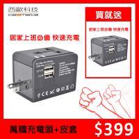 西歐科技 CME-AD01-3 雙USB萬國充電器加送皮套