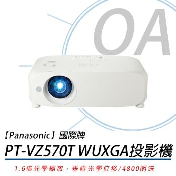 Panasonic 國際牌 PT-VZ570T WUXGA液晶投影機 4800流明