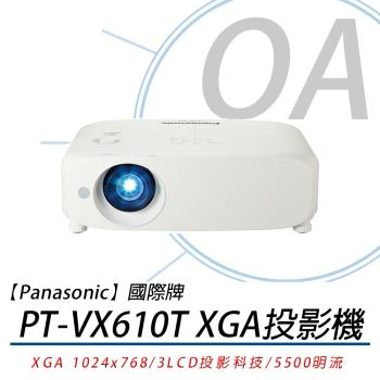 Panasonic 國際牌 PT-VX610T XGA液晶投影機 5500流明