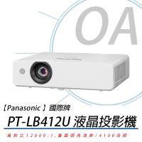 Panasonic 國際牌 PT-LB412U 攜帶式 XGA液晶投影機 4100流明