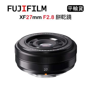 FUJIFILM XF 27mm F2.8 餅乾鏡 黑色 (平行輸入)