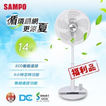 福利品 SAMPO聲寶 14吋ECO智能溫控DC節能扇SK-FL14DR