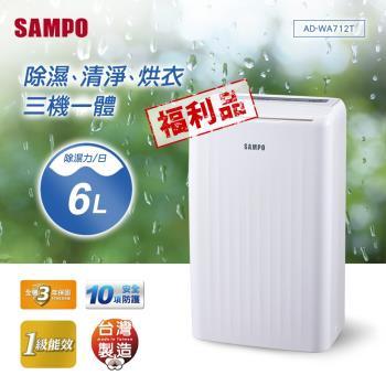福利品SAMPO聲寶 6L空氣清淨除濕機 AD-WA712T