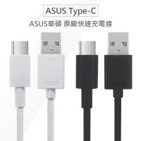 ASUS 原廠平輸 Type-C QC高速充電線 傳輸線 數據線 快充線