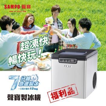 SAMPO聲寶 快速製冰機 KJ-SD12R(福利品)