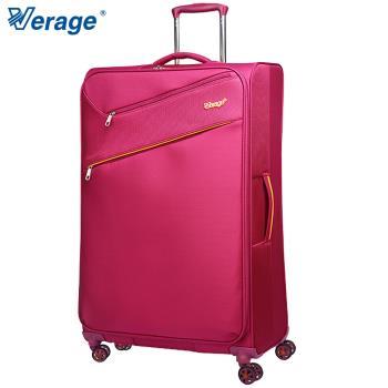 Verage 維麗杰 28吋三代極致超輕量行李箱 (玫紅)