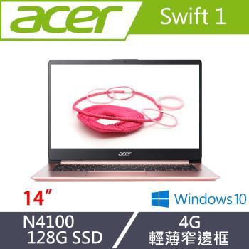 Acer宏碁 Swift 1 輕薄文書筆電 SF114-32-C3DZ 14FHD/N4100/4G/128 SSD 緋櫻粉