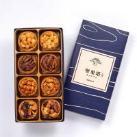 御點 綜合堅果塔禮盒3盒(8入/盒)